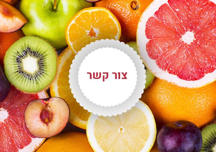 יצירת קשר באלי פרי