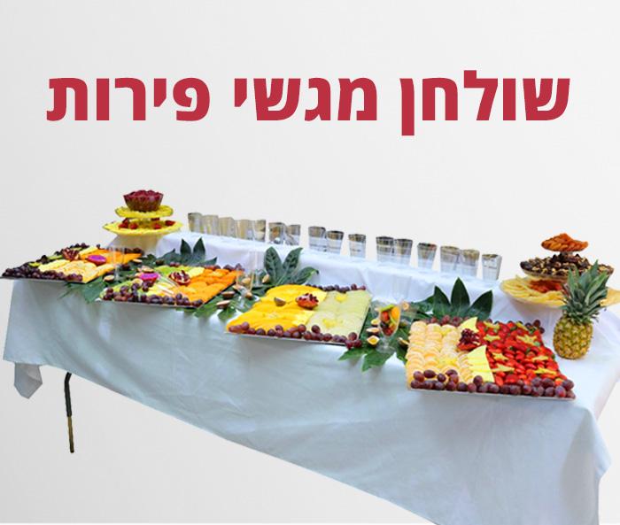 שולחן מגשי פירות